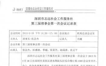 志远社工机构2015年理事会第一次会议记录表