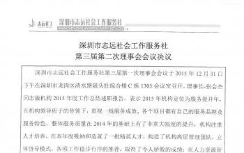 志远社工机构2015年理事会第二次会议决议