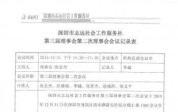 志远社工机构2015年理事会第二次会议记录表