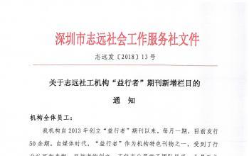 """13-关于志远社工机构""""益行者""""期刊新增栏目的通知"""