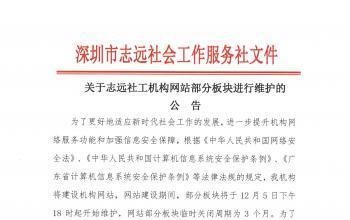 关于志远社工机构网站部分板块进行维护的公告