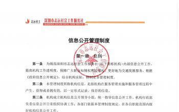 深圳市志远社会工作服务社信息公开管理制度