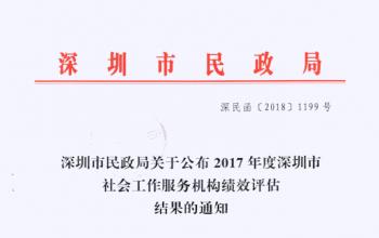 关于公布2017年度深圳市社会工作服务机构绩效评估结果